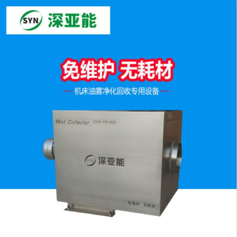小型油雾净化器(900风量)